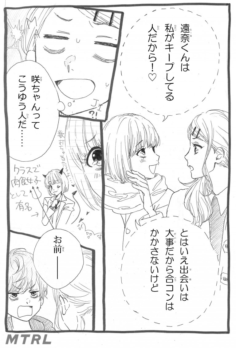 男女白書5話公開されたよ! 読んで!!