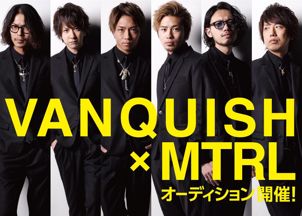 【VANQUISH×MTRL】モデルオーディション開催!