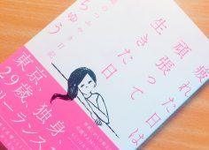 はあちゅう新刊『疲れた日は頑張って生きた日』 #うつ姫