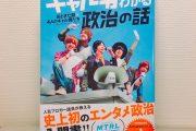 ついに政治本が手元に届いたゾ!【6月16日発売】です!