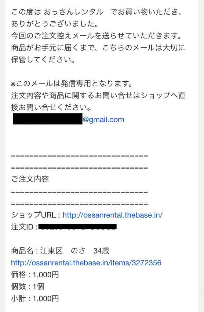 【#ゆとりですがなにか 】で話題の「レンタルおじさん」を1時間1000円でレンタルしたみた