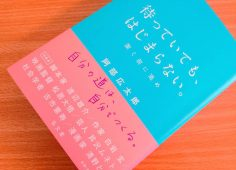 【読書の秋】佐野のオススメはこの二冊! #待っていてもはじまらない #うつ姫