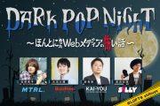12月5日「DARK POP NIGHT -本当にあったWebメディアの怖い話-」に登壇します!