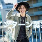 【#拡散希望 】MTRLインターン大募集!