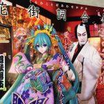 【初音ミクが花魁に?!】ニコニコ超歌舞伎2017『花街詞合鏡』感想まとめ #超会議