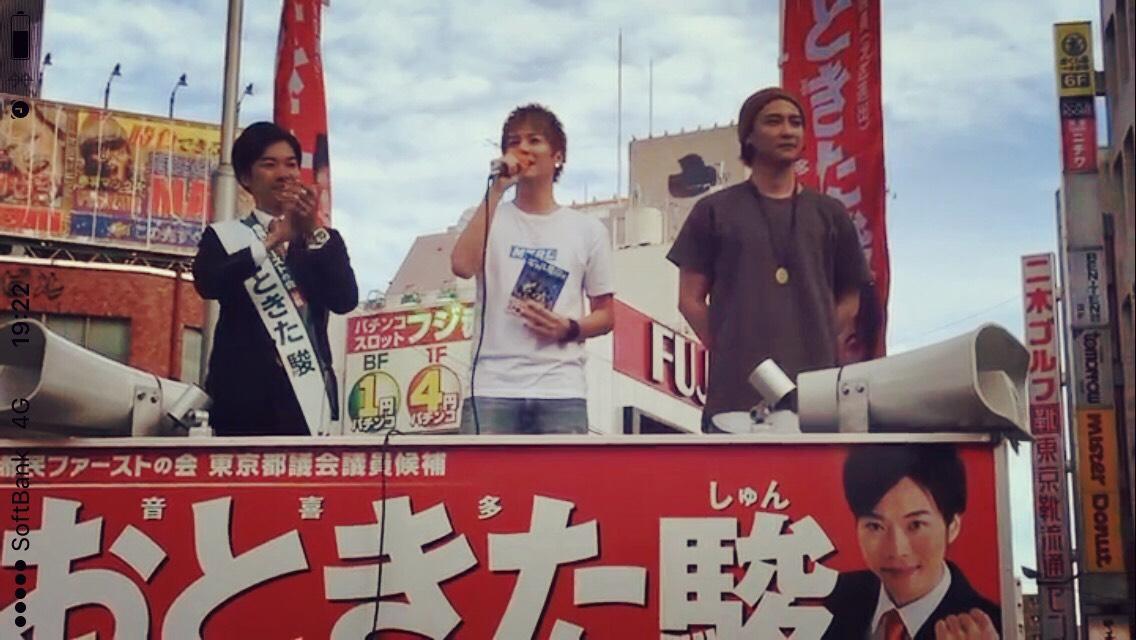 おときたさんの選挙演説応援へ行ってきました!