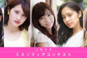 【元AKB48】上智ミスコン2017に濵松里緒菜さんがエントリー!