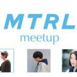 【イベント告知】『MTRL_meetup』〜インフルエンサーマーケについて語る夜〜