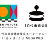11月3日 10代未来会議@東京モーターショーに登壇します!会いに来てね!